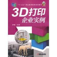 3D打印企�I��例