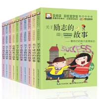 做最好的自己第二辑全10册 一二三年级课外书必读注音版 小学生课外书阅读书籍6-12岁 儿童故事书7-10岁长尾巴兔子