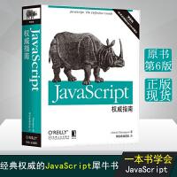 JavaScript权威指南(原书第6版) 机械工业出版社