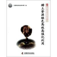 稀土资源绿色高效高值化利用(69) 中国科学技术出版社