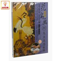 百科音像山水绘画 花鸟画4 鸟虫鱼兽画法视频教程教学光盘DVD碟片