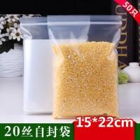 加厚自封袋15x22cm20丝50个透明白色密封塑料袋食品袋拉链袋批发家居日用收纳用品收纳袋