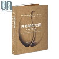 世界咖啡地图 全新修订第二版 从一颗生豆到一杯咖啡 深入产地 探索知识 感受风味 港台原版 詹姆斯 霍夫曼 James