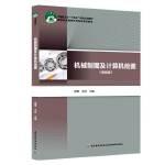 机械制图及计算机绘图(高等职业教育机电专业规划教材)