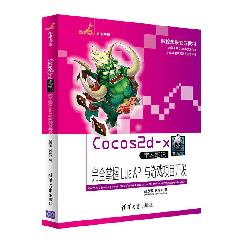 Cocos2d-x学习笔记——完全掌握Lua API与游戏项目开发 触控未来官方新出版,触控未来CEO李志远作序,Cocos引擎创始人王哲作序;五大机构联袂力荐!