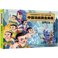 葫芦兄弟卷(中国动画黄金典藏)