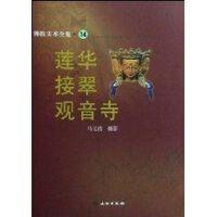 佛教美术全集・14 莲花接翠观音寺 文物出版社