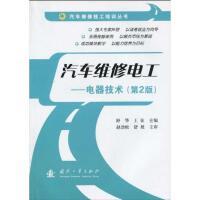 汽车维修电工--电器技术(第二版)