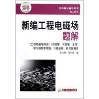 新编工程电磁场题解 张文灿//陈崇源