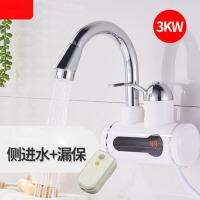 电热水龙头厨房快速加热速热电热水器侧进水