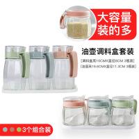 调料盒厨房用品盐糖罐调味佐料瓶罐组合套装玻璃家用调味瓶收纳盒家居日用收纳用品 3个装调料盒 3个装油壶