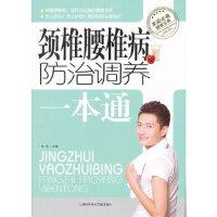 颈椎腰椎病防治调养一本通 张伟 上海科学技术文献出版社 9787543949171 【稀缺珍藏书籍,个人收藏版本】