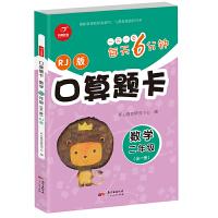 口算题卡数学 二年级全一册 RJ版 每天6分钟 开心教育