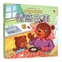 儿童成长知识必读(精装珍藏版):情感故事 詹黎 9787542763846