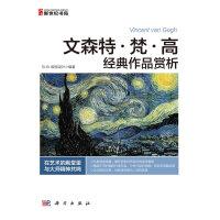 文森特.梵.高 经典作品赏析(全彩)