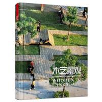 木艺景观(垂直空间设计,纵享自然乐趣!树屋,景观空间规划新思潮!)