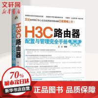 H3C路由器配置与管理完全手册(第二版) 王达