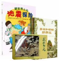 正版123年级课外读物必读 武松打虎 青蛙和蟾蜍是好朋友全4册 鼹鼠博士的地震探险/蒲蒲兰图画书系列 全6册