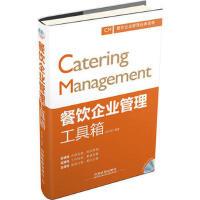 餐饮企业管理工具箱(含光盘) 9787113202507
