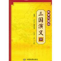 三国演义:军事地图本:下(货号:A8) (明)罗贯中 原著,许盘清,万波,尹小林 9787503160486 中国地图