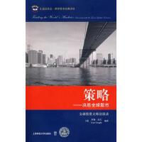 【正版现货】策略 (英)高夫著,魏嶷 9787564205614 上海财经大学出版社