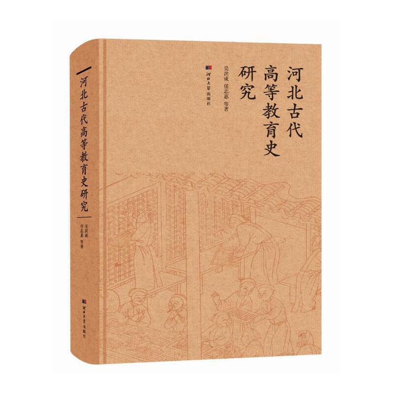 河北古代高等教育史研究