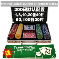 筹码套装 百家乐 麻将 德州扑克筹码套装送桌布 11.5克烫金