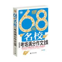 68所名校中学生考场满分作文全集(2017)