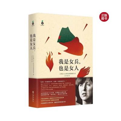 【旧书二手书九成新】我是女兵,也是女人  2015年诺贝尔文学奖得主作品/[