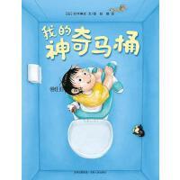 【二手旧书8成新】我的神奇马桶 [日]铃木典丈 贵州人民出版社 9787221125361