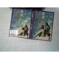 【二手旧书8成新】风流大名捕战天王_温瑞安著 9787539910406