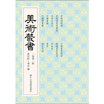 美术丛书12二集第二辑