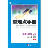 创新升级版重难点手册 高中化学1 必修 SJ(苏教版)(第七版)?
