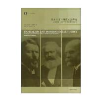 资本主义与现代社会理论--对马克思、涂尔干和韦伯著作的分析(大学译丛)