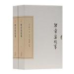 乐章集校笺(典藏版)(全二册)(中国古典文学丛书:典藏版)