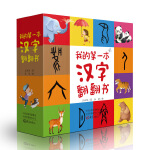 我的第一本汉字翻翻书:自然+人体+动物+数字(全4册)扫码收听音频