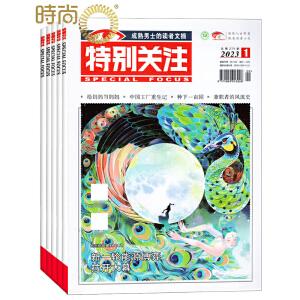 特别关注杂志 2021年全年杂志订阅新刊预订1年共12期 7折4月起订