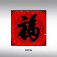 福字书法挂画年画风水玄关装饰画五福餐厅中式中国风壁画 40cm*40cm 木纹色框