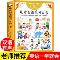 英语单词大书精装 有声带音频少儿英语启蒙零基础英汉双语词汇情景学习初级教材书籍 幼儿儿童小学生分级阅读英文绘本一二年级