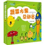 蔬菜水果总动员(第一辑,共5册)