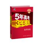 曲一线 2021A版 高考历史(新课标专用)5年高考3年模拟 五三