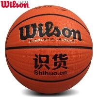 威尔胜篮球7号标准室内室外通用耐磨虎扑识货特别定制WB672GTV