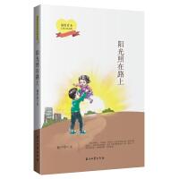 阳光照在路上 成长历程儿童文学读物 温情疗愈儿童小说系列