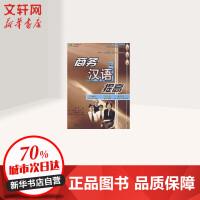 商务汉语系列教材/商务汉语提高(中国国家汉办规划教材) 陶晓红
