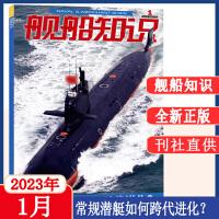 【2021年9月】舰船知识杂志2021年9月中国反航母作战体系的构建和应用(另有21年1/2/3/4/5/6/7/8月现