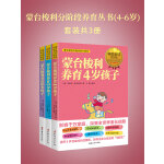 蒙台梭利分阶段养育丛书(4-6岁)(套装共3册)