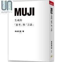 MUJI生成的「思考」与「言语」 港台原版 良品计画股份有限公司 天下杂志