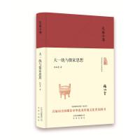 大家小书 大一统与儒家思想(精装本)