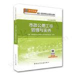 一级建造师 2018年版 一级建造师教材 市政公用工程管理与实务 全国一级建造师执业资格考试用书 一建考试官方指定专用教材书