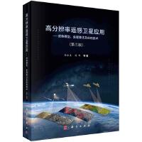 高分辨率遥感卫星应用――成像模型、处理算法及应用技术(第三版)